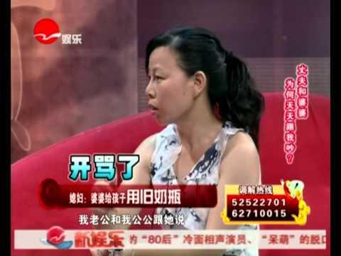 新老娘舅20130908:丈夫和婆婆为何天天跟我吵?