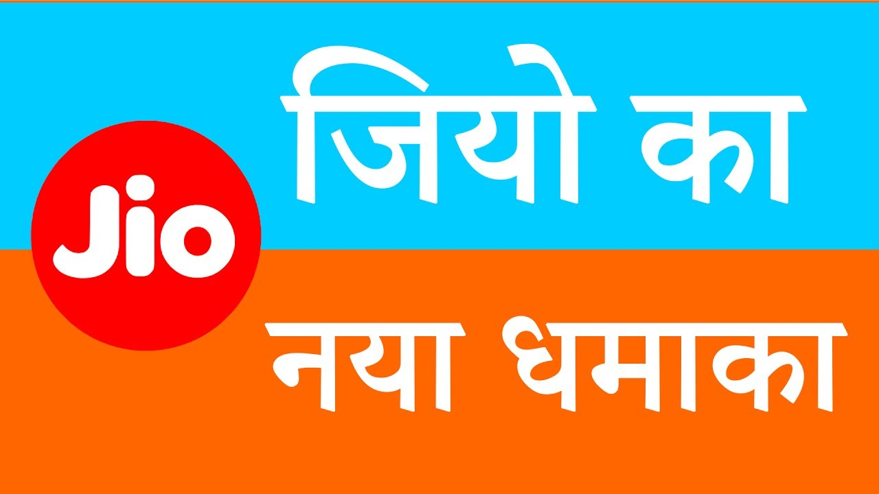 hindi jio dhamaka jio fiber net aka jio gigabit 100gb data at