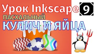 9.Урок inkscape: Пасхальный кулич и крашеные яйца