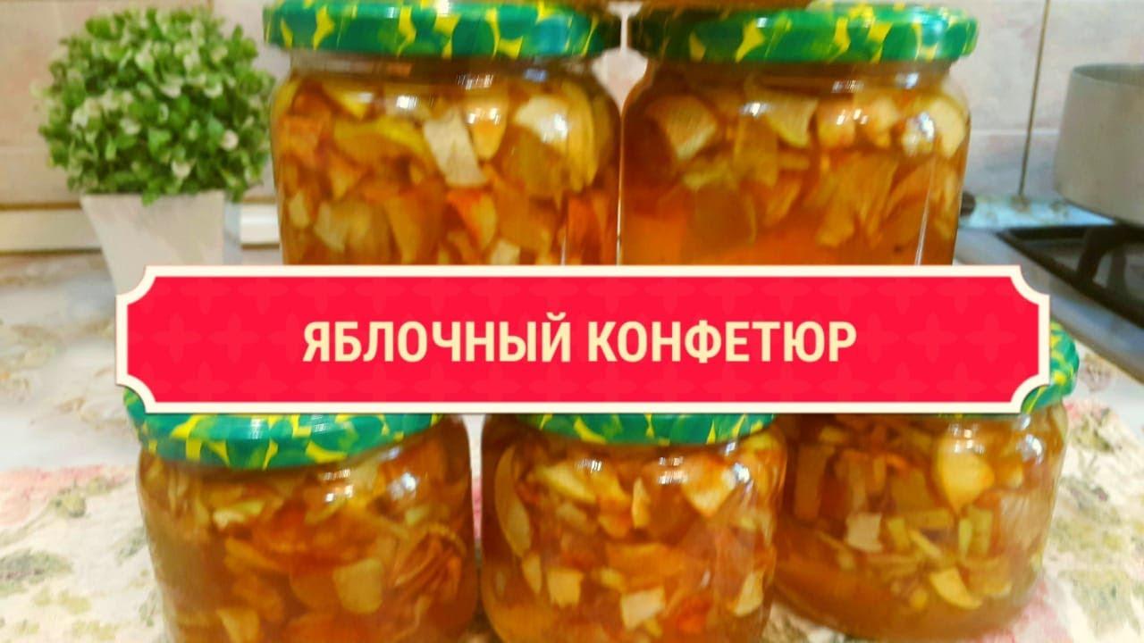 Готовим Яблочный КОНФИТЮР вкуснее вы не пробовали
