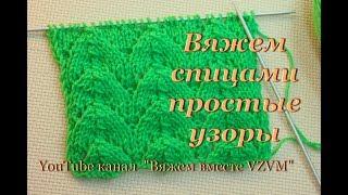 ☑ Простой красивый ажурный узор спицами. Вяжем по схеме  Урок 31   Simple  openwork pattern spokes
