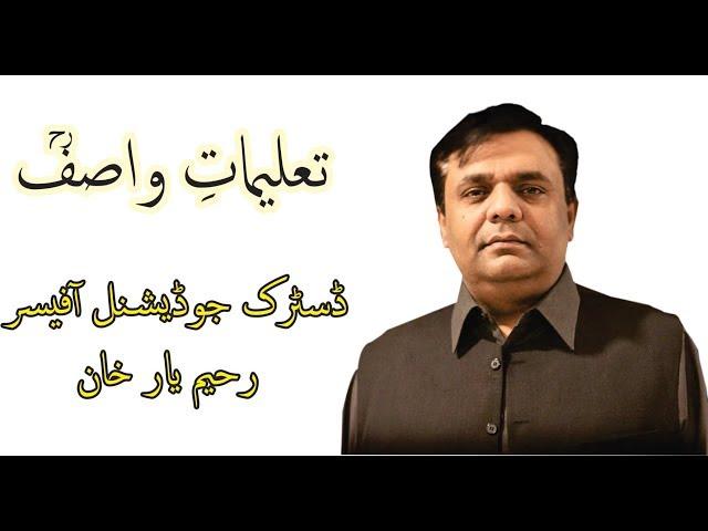 تعلیماتِ واصفؒ |  Rahim yar khan | صاحبزادہ کاشف محمود