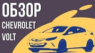Купить Chevrolet Volt, обзор volt, тест шевроле вольт.  Opel Ampera - аналогичная...