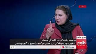 LEMAR NEWS 24 February 2018 /۱۳۹۶ د لمر خبرونه د کب ۰۵