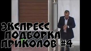 """Экспресс Подборка Приколов №4 """"Где мой автобус?"""" OXUINUS NIXUYOK"""