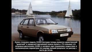 видео Все технические характеристики ВАЗ 2109