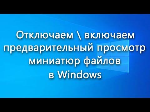 Отключить или включить предварительный просмотр миниатюр файлов в Windows