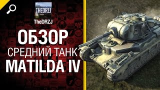 средний танк Matilda IV - обзор от TheDRZJ World of Tanks