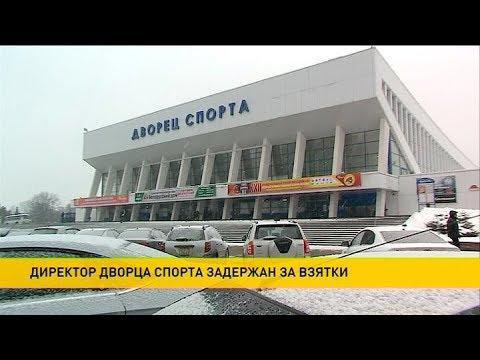 Директор Дворца спорта задержан за взятки