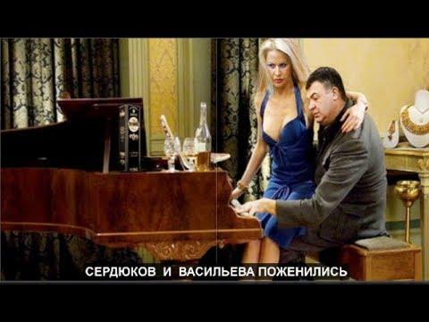 Сердюков и Васильева поженились  №691