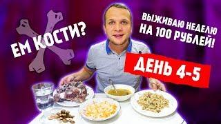 Как я Выживаю Неделю на 100 рублей в России / день 4-5