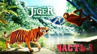 СИМУЛЯТОР ТИГРА ОНЛАЙН эпизод 1 - SIMULATOR TIGER ONLINE игровой мультик про животных ВИДЕО для дете