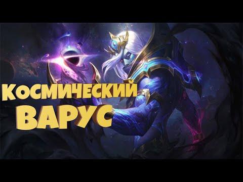 Космический охотник Варус - 1350 RP. СКИНЫ ЛИГА ЛЕГЕНД 2020