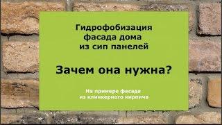 видео Гидрофобизация фасадов