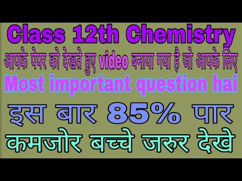 Ncert,Class 12th Chemistry,रसायन विज्ञान,vvi Question,Up Board Exam,vidya Question Bank 2019