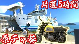 トラブル発生!?50ccバイク2台で離島に遠征!