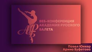 Цветное Телевидение -  Веб-конференция в Академии Русского Балета