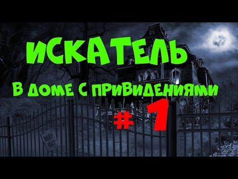 Искатель в Доме с Привидениями # 1