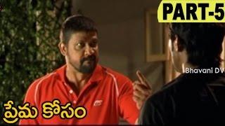 Video Prema Kosam Telugu Movie Part 5   Shruti   Dhruva   download MP3, 3GP, MP4, WEBM, AVI, FLV Agustus 2017