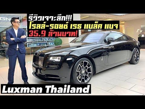 รีวิว Rolls-Royce Wraith Black Badge ราคา 35.9 ล้าน!!!