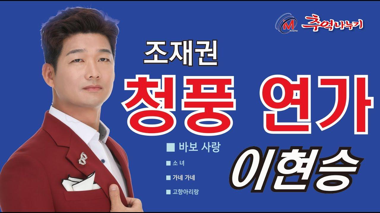 청풍 연가 / 가수 이현승(원곡 조재권) [청풍TV추억나누기 Live 공개방송]