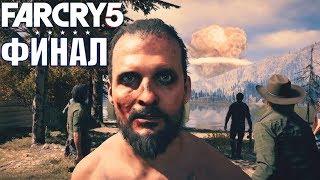 Far cry 5 (фар край 5). Финал сопротивляться. Босс Иаков. Босс Иосиф Сид. Концовка. Финальный выбор