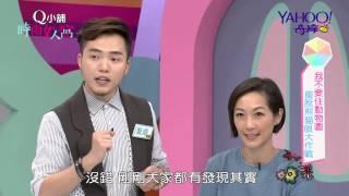EP.5 我不要住動物園!!擺脫熊貓眼大作戰!!