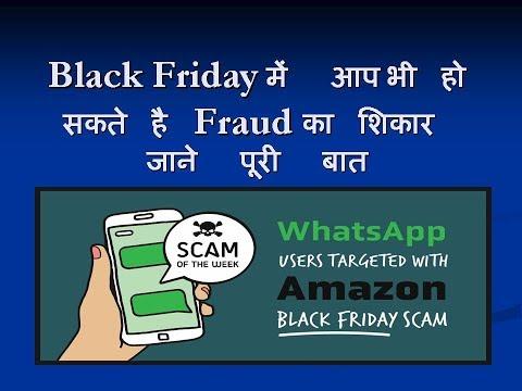 Black Friday scam | Black Friday fraud on Whatsapp | Whatsapp scam Black Friday