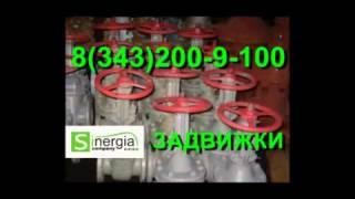 задвижки чугунные(, 2014-05-15T12:54:53.000Z)