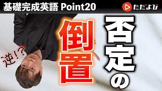 [Point20] 否定の倒置【基礎完成英語講座】