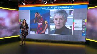 برشلونة بعد الهزيمة المذلة -  إقالة سيتين وتكهنات حول البديل