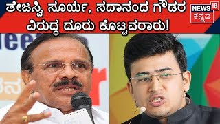 Amith Shah Angry On Tejaswi Surya And Sadananda Gowda   BJP Hi…