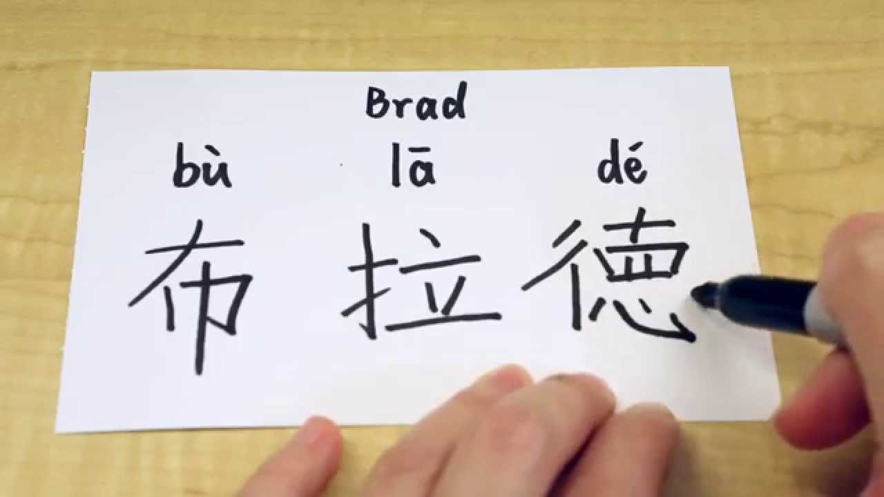 How to write the name brad in chinese youtube biocorpaavc Choice Image