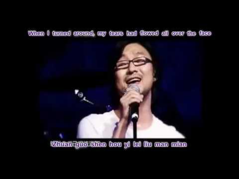 Wang Feng 汪峰 - Dang Wo Xiang Ni De Shi Hou 当我想你的时候 with pinyin lyrics and english translation