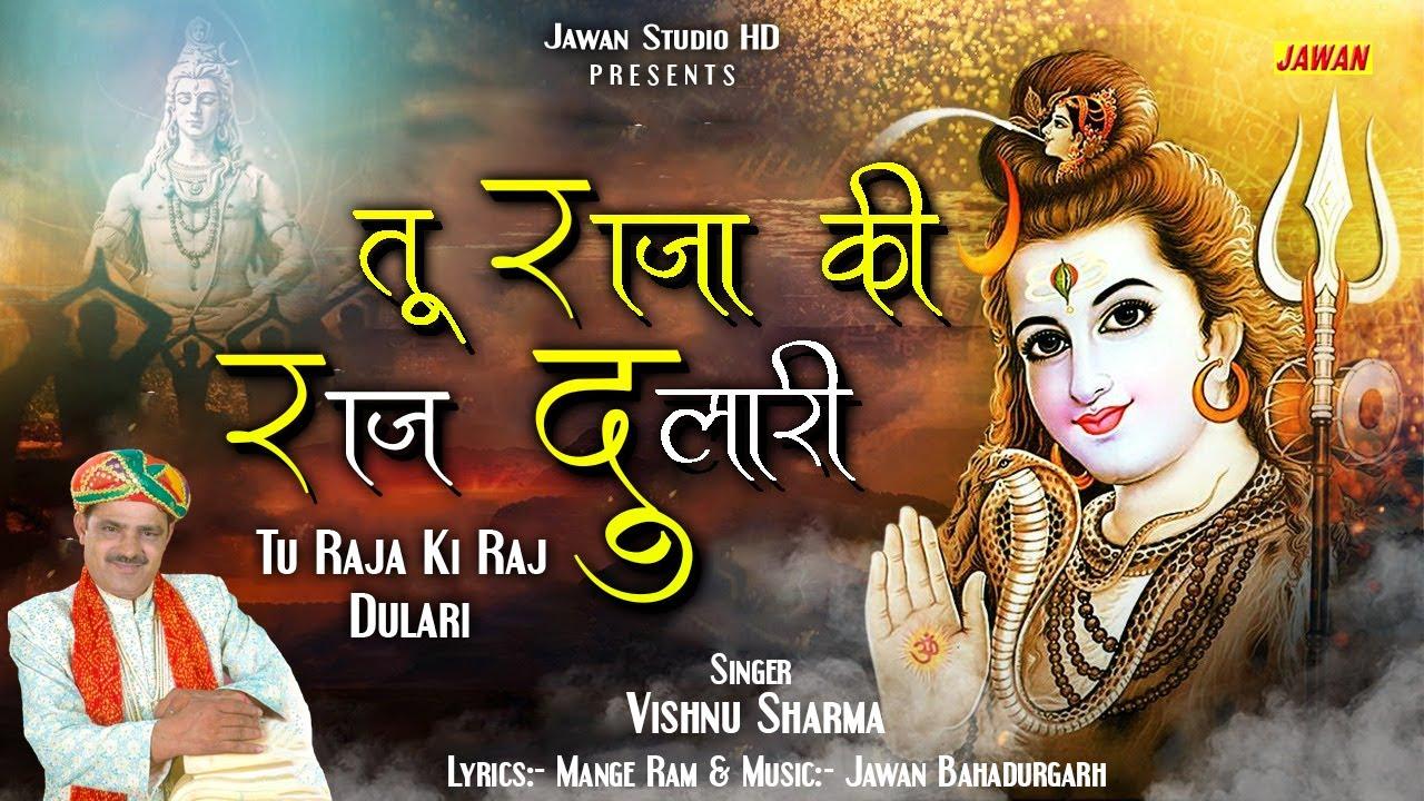 Tu Raja Ki Raj Dulari Full Video    तू राजा की राजदुलारी    Vishnu Sharma   JAWAN STUDIO HD
