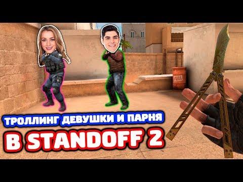 ТРОЛЛИНГ ДЕВУШКИ И ЕЁ ПАРНЯ В STANDOFF 2!