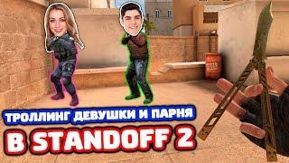 ТРОЛЛИНГ ДЕВУШКИ И ЕЁ ПАРНЯ В Standoff 2