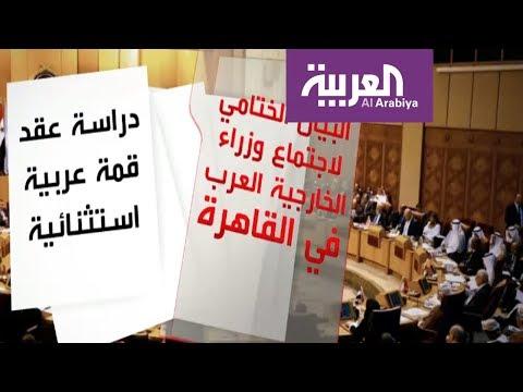 قرارات الجامعة العربية بشأن القدس  - نشر قبل 4 ساعة
