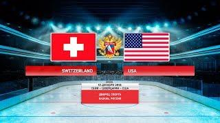 «Турнир четырёх наций» Швейцария – США
