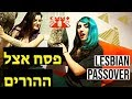 PASSOVER AND LESBIAN PILLOW FIGHT // לסביות מדברות על פסח