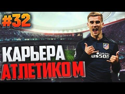 FIFA 17 Карьера за Атлетико Мадрид #32 - ФИНАЛ ЛИГИ ЧЕМПИОНОВ