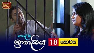 Kolamba Ithaliya   Episode 18 - (2021-06-29)   ITN Thumbnail