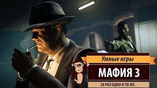 """Мафия 3"" (Mafia III). Обзор игры и рецензия"