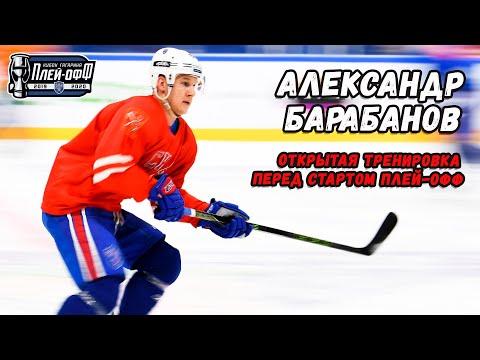 Видео: Александр Барабанов: «Все будет зависеть именно от нас»