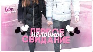 Видео с НИКИТОЙ///Первое неловкое свидание