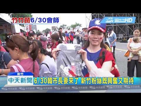20190616中天新聞 竹竹苗聯合造勢 韓國瑜親口證實6/30新竹舉行