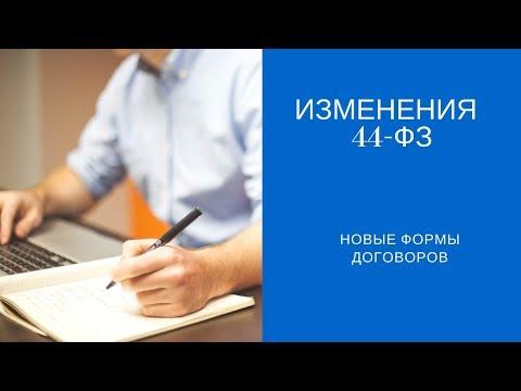 Изменения в 44-ФЗ. Новые формы договоров