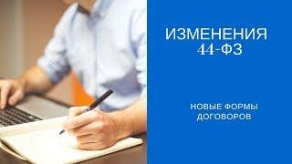 Изменения в 44-ФЗ. Новые формы договоров(, 2015-04-09T14:20:49.000Z)