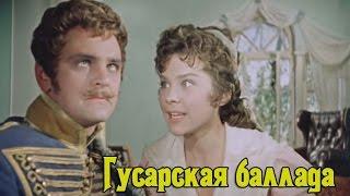 Поручик Ржевский гусарская баллада
