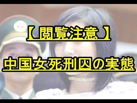 【 閲覧注意 】過去処刑された中国女死刑囚?はたして死刑は妥当だったのか?China woman condemned